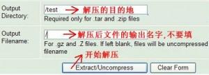 iPage主机在线解压图文教程