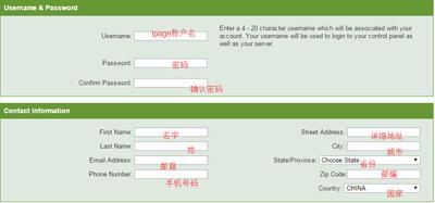 iPage订单信息