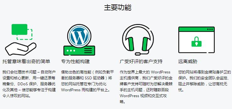 Godaddy WordPress 主机主要功能
